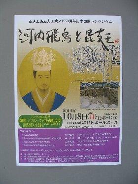 百済王族昆支王渡来1550周年記念...