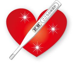こころの体温計 ロゴ ハート