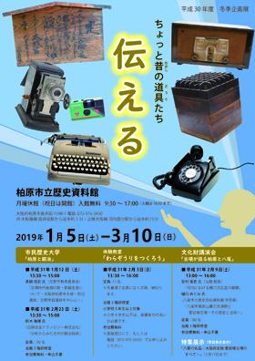 平成30年度企画展ポスター