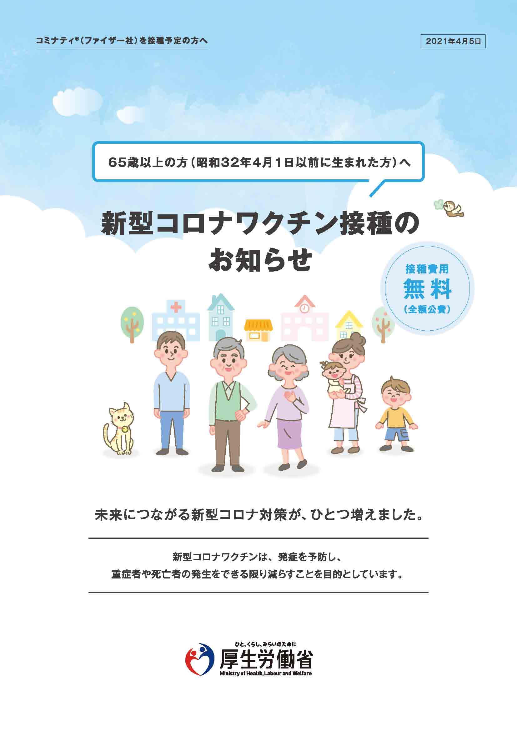 接種のお知らせ(高齢者接種)_ページ_1
