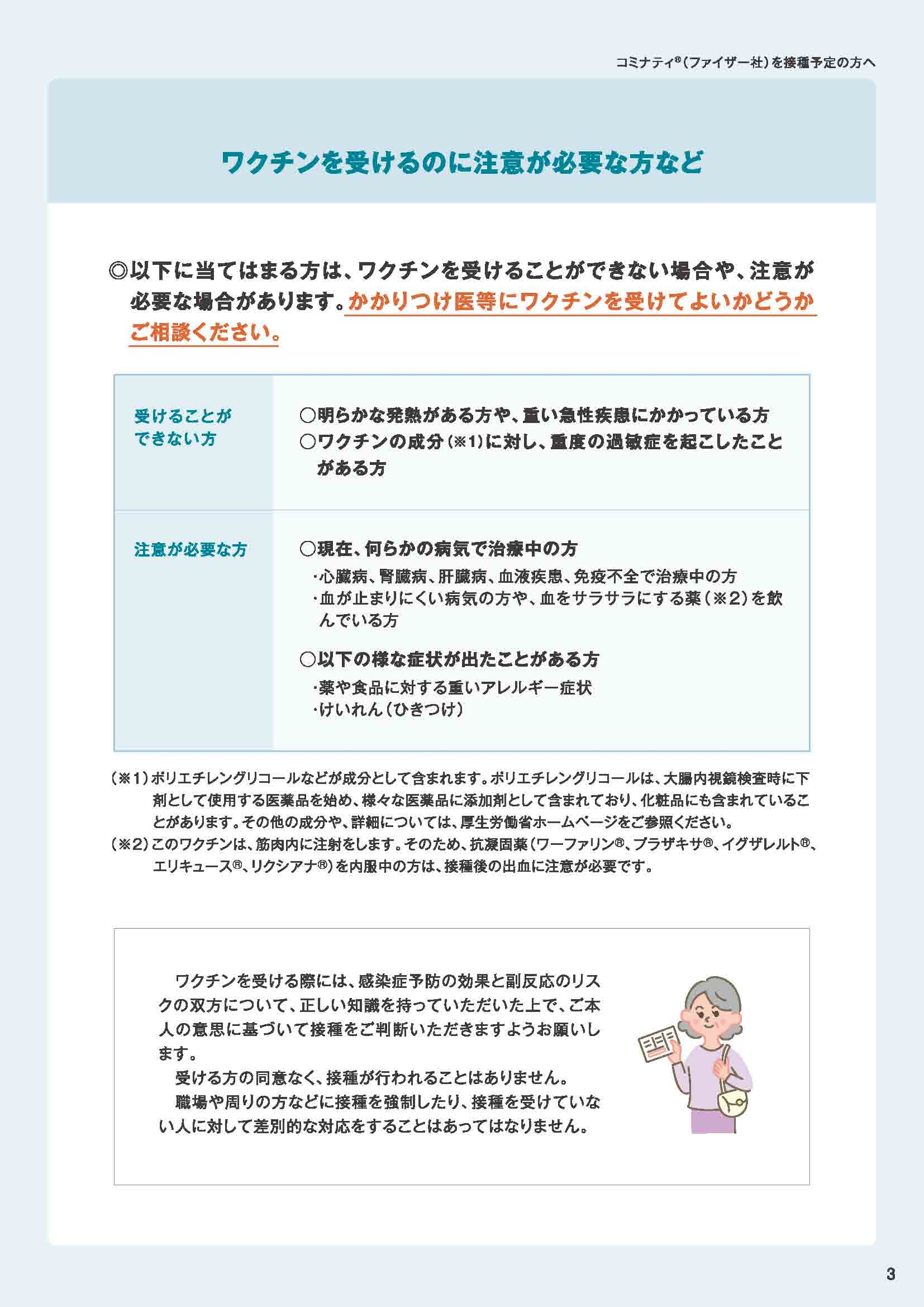 接種のお知らせ(高齢者接種)_ページ_3