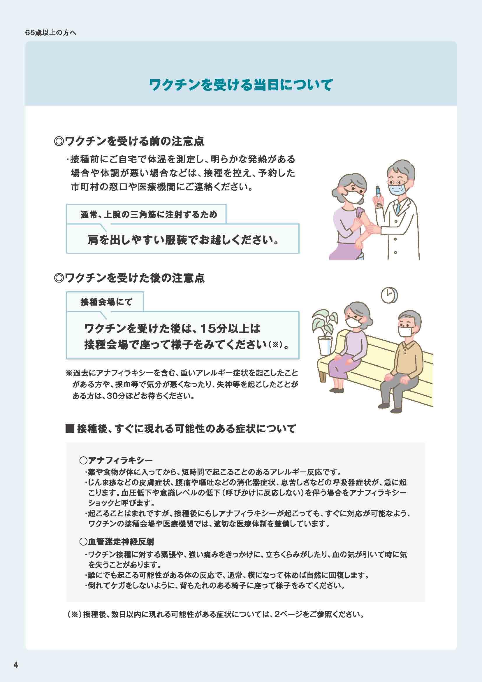 接種のお知らせ(高齢者接種)_ページ_4
