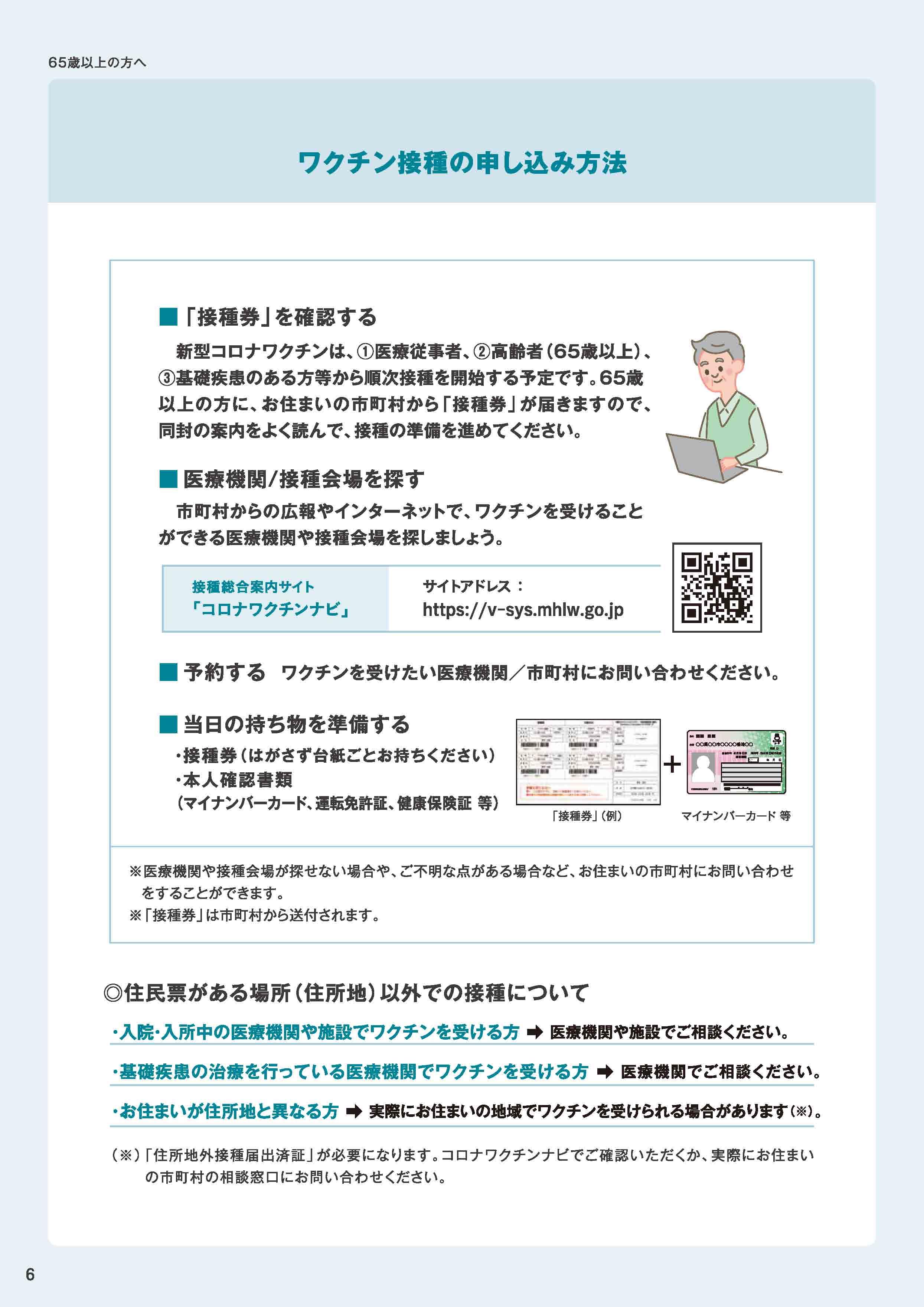 接種のお知らせ(高齢者接種)_ページ_6