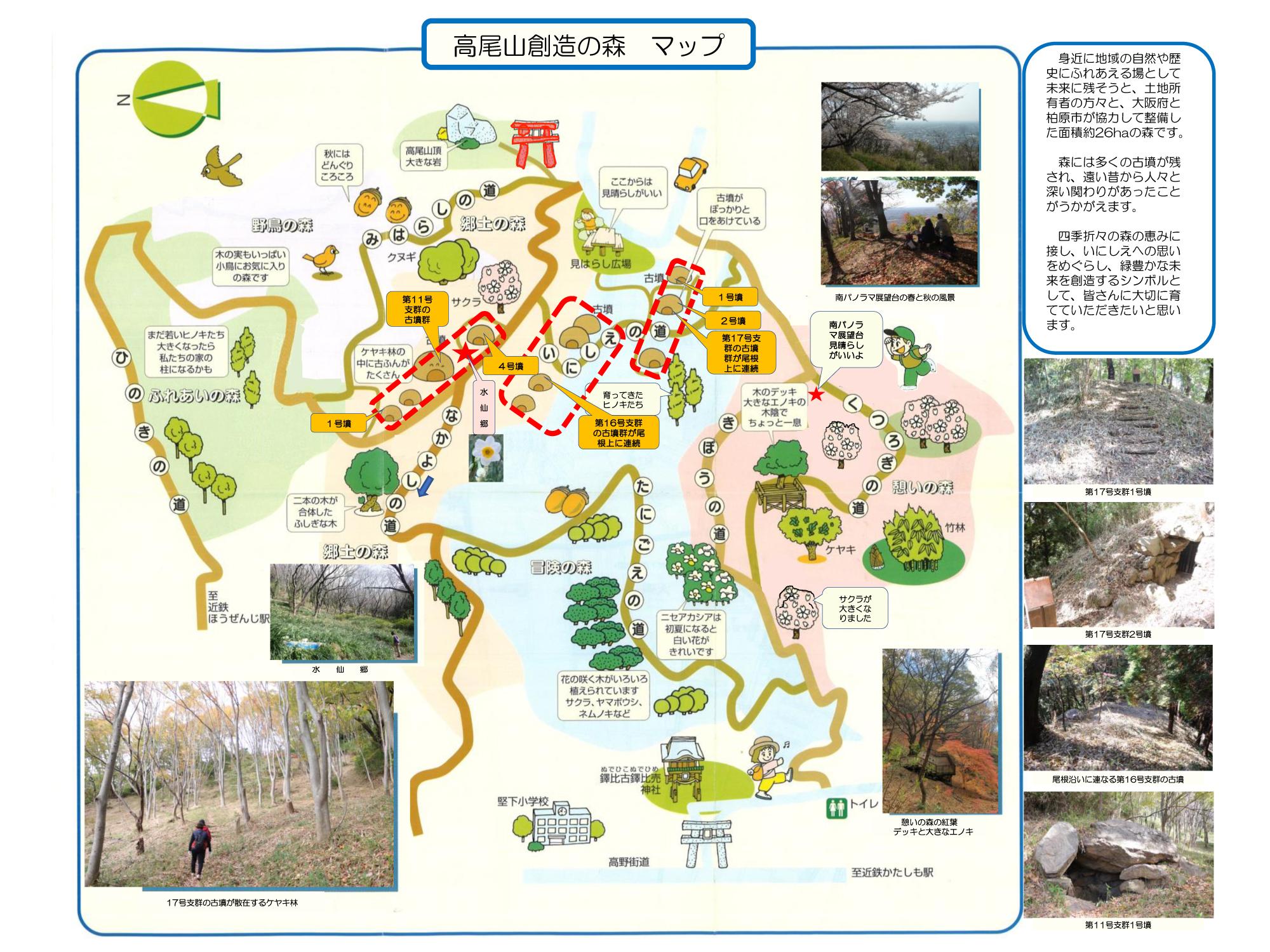 創造の森散策MAP