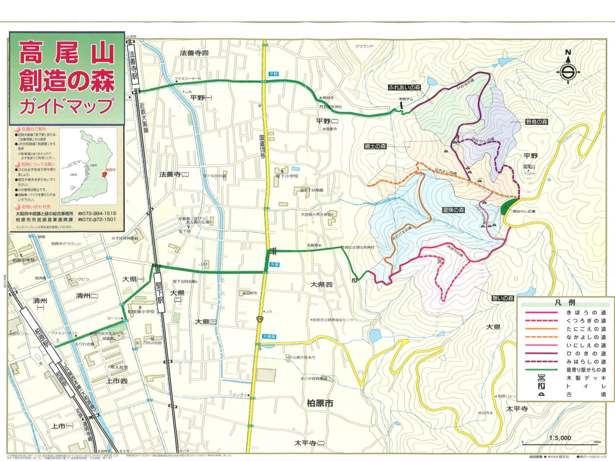 高尾山創造の森ガイドマップ